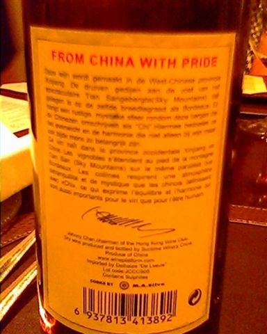 vintage-2005-cabernet-sauvignon-bottle-back-label.JPG