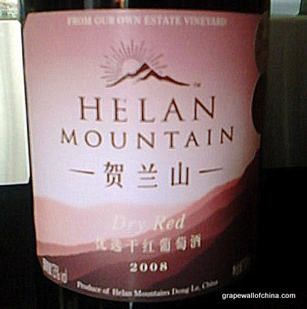 domaine helan mountain dry red 2008 jenny lou's central park beijing-001