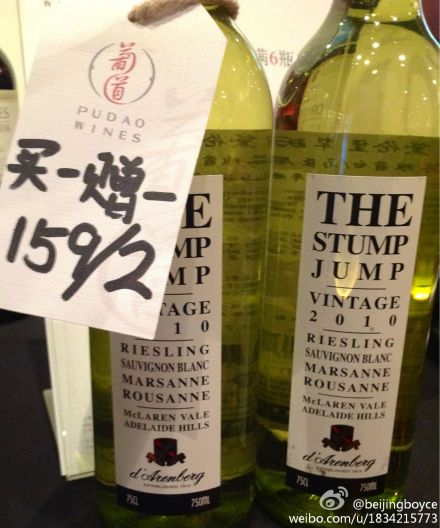 The Stump Jump 2010 Riesling Sauvignon Blanc Marsanne Rousanne at Pudao Wines Beijing
