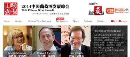 Chinese Wine Suit Taste Spirit Shanghai Morning Post Jancis Robinson Bernard Burtschy Ian d'Agata