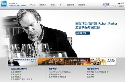 Robert Parker grand wine tour ad on american express china site