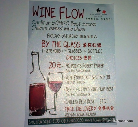 la cava de laoma chilean wine sanlitun soho beijing china (2)