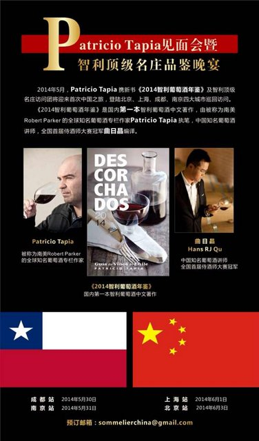 patricio tapia descorchados chilean wine guide translated to chinese by hans qu