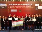 Four Seasons Shanghai Four Seasons Hangzhou Intercontinental Shenzhen China Young Sommelier Team Competition at Westin Qingdao.j
