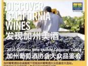 california wine institute master classes and consumer tastings in qingdao dalian yantai china (2)