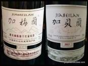 jia mei lan vs jia bei lan wine ningxia china.jpg