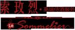 Le-Sommelier-intl-Company-Logo