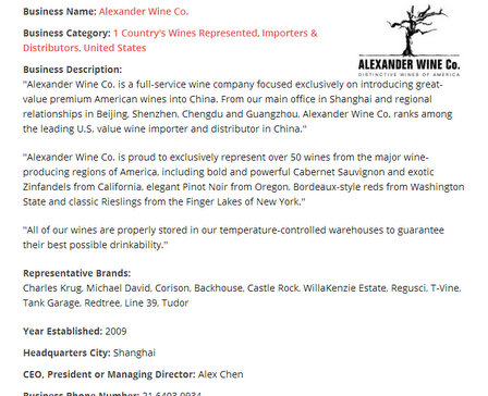 alexander wine company shanghai china