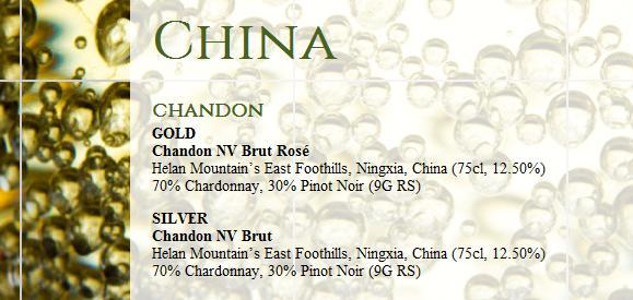 Champagne & Sparkling Wine World Championships CSWWC Chandon Ningxia Screen Shot 2