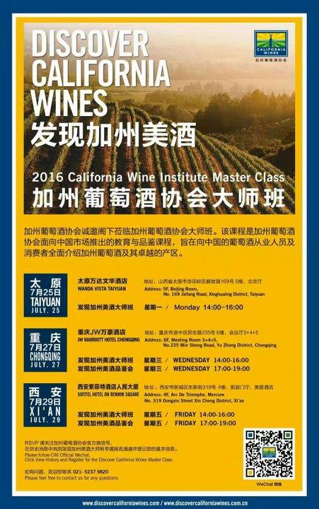 california wine institute china tour taiyuan xi'an chongqing