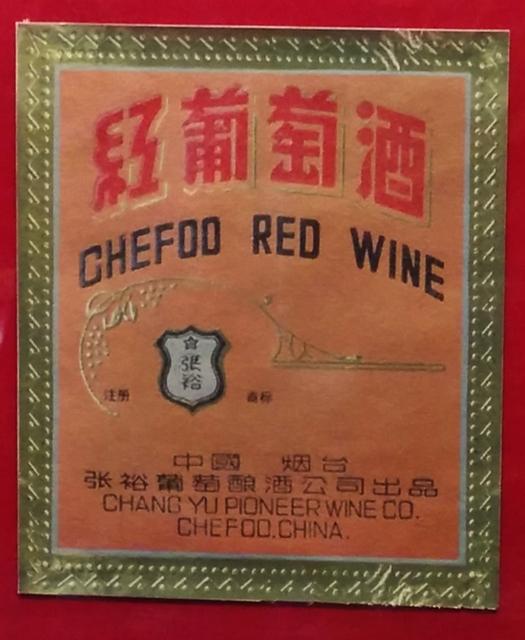 changyu wine labels 2014 2