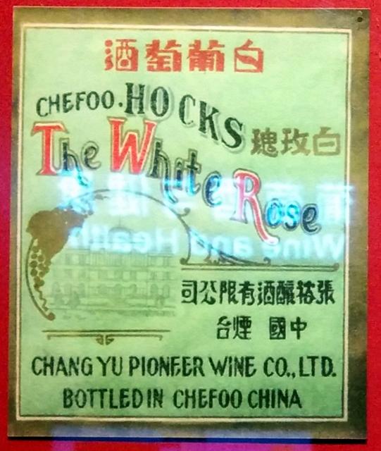 changyu wine labels 2014 7