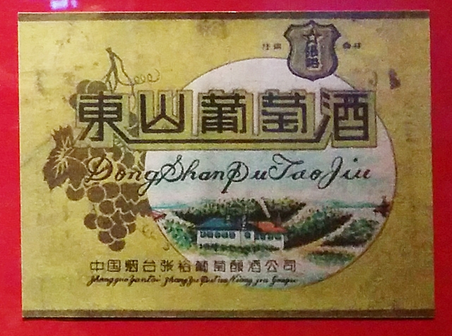 changyu wine labels 2014 9