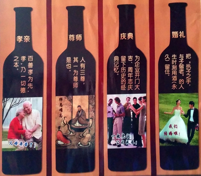 china wine labels changyu moser xv celebrations