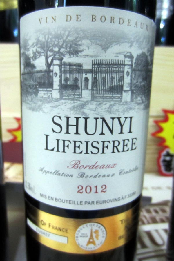 fuzhou wine fair label 3