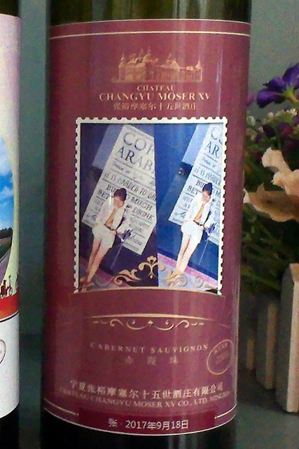 wine labels changyu 4