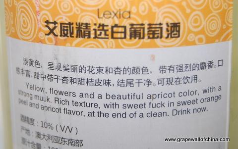 grape-wall-of-china-wine-blog-alice-white-lexia-sweet-fuckjpeg