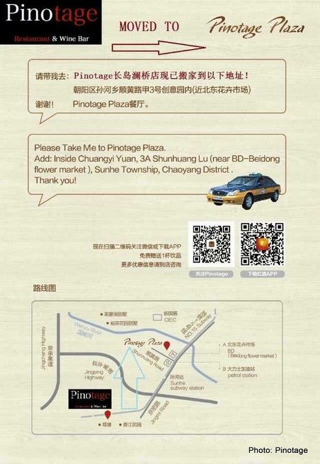 pinotage plaza shunyi restaurant bar coffee shop imported foods toby cao amber deetlefs (5)