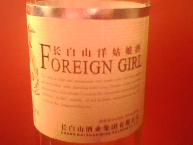 foreign-girl-wine-by-chang-bai-shan-grape-wolfberry