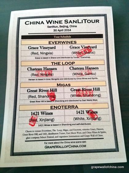 first china wine walking tour sanlitun beijing grape wall.jpg