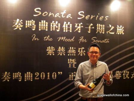 lee yean yean grace vineyard sonata marselan merlot cabernet series launch beijing china