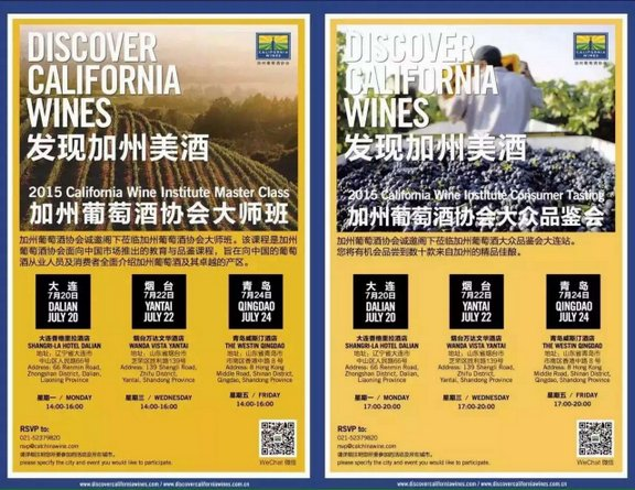 california wine institute master classes and consumer tastings in qingdao dalian yantai china
