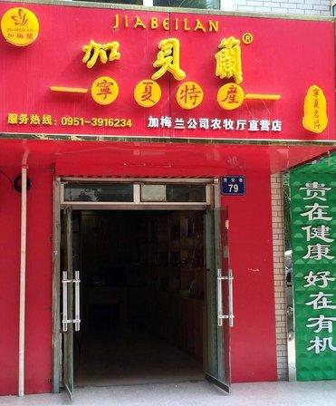 jia bei lan wine shop beijing china.jpg