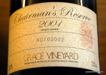 怡园酒庄-Grace-Vineyard-Chairmans-Reserve-2001-001