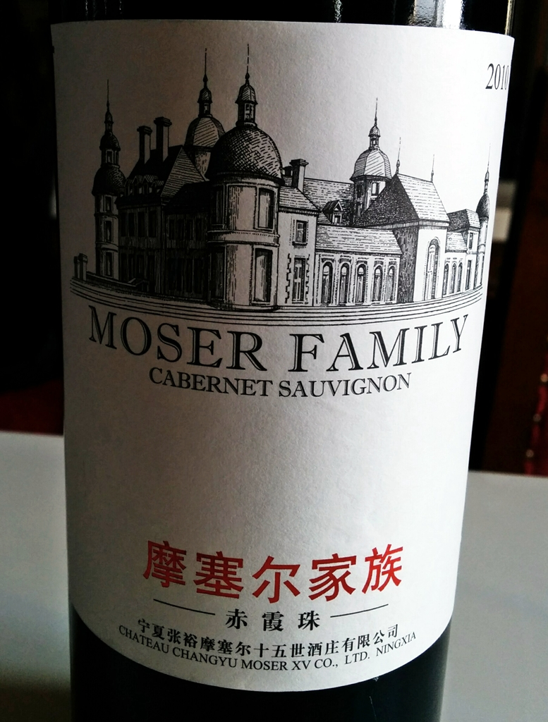 Changyu Moser Flashback S 2014 11