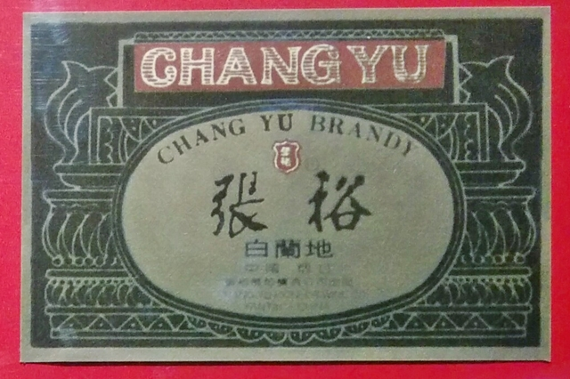 changyu wine labels 4