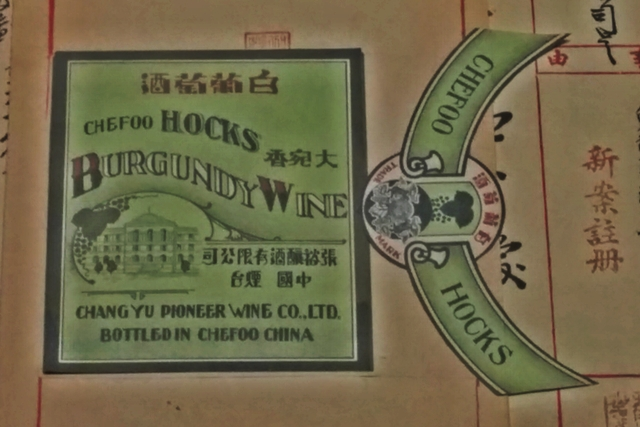 changyu wine labels 7
