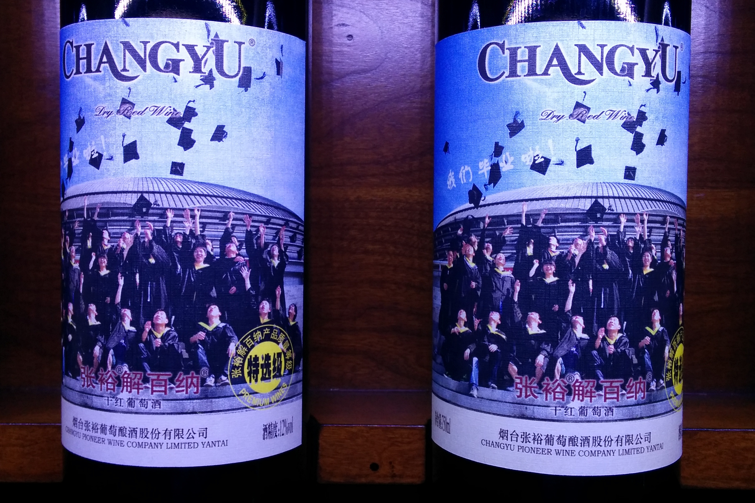 china wine label changyu graduation