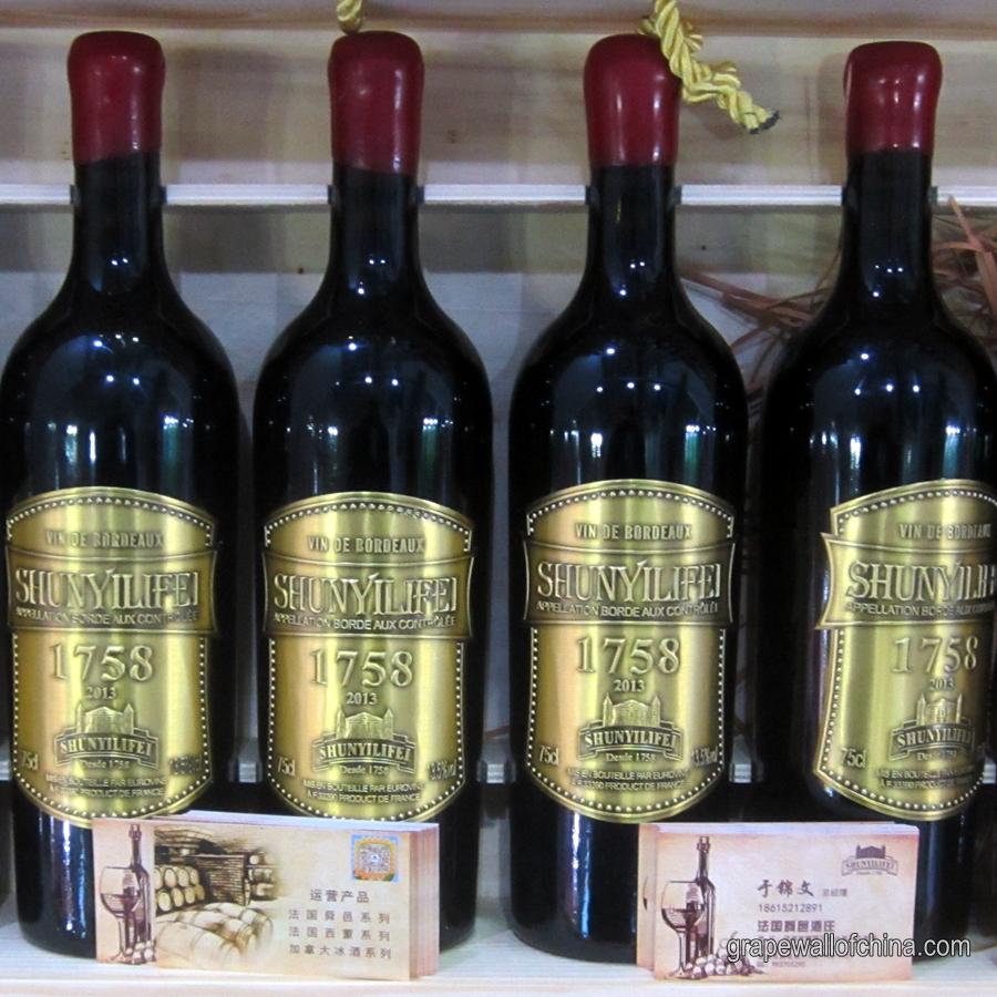 fuzhou wine fair label 5
