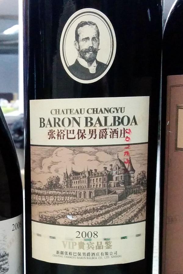 wine label 2 balboa changyu