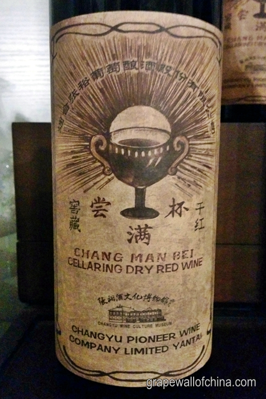 wine label 2 changyu old label