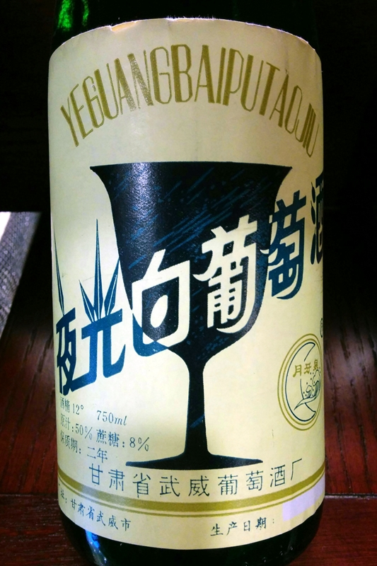 wine label 2 gansu old label 2