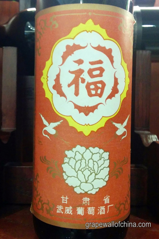 wine label 2 gansu old label