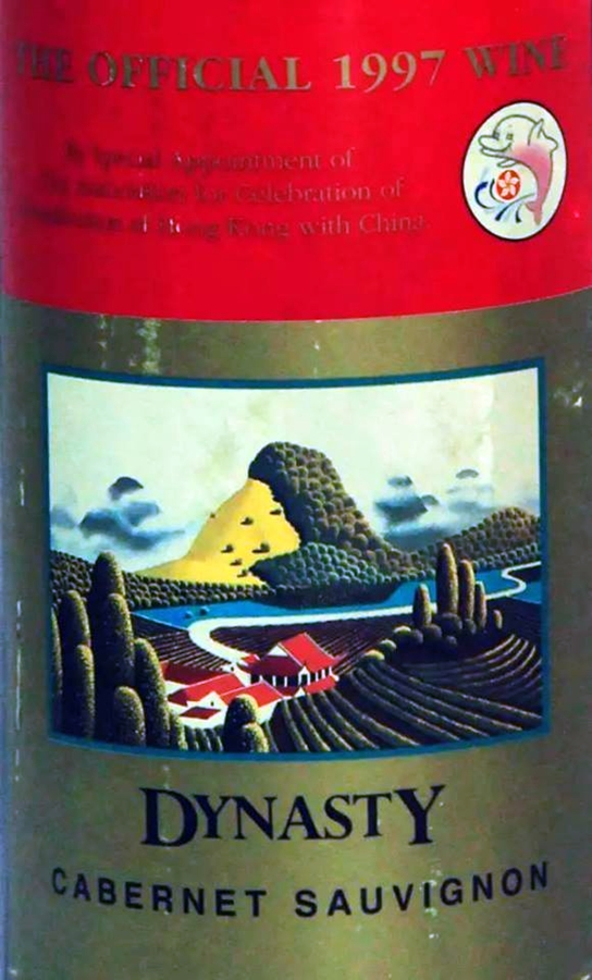 wine label dynasty 1997 hong kong handover