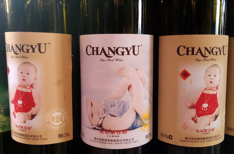 wine labels changyu (2)