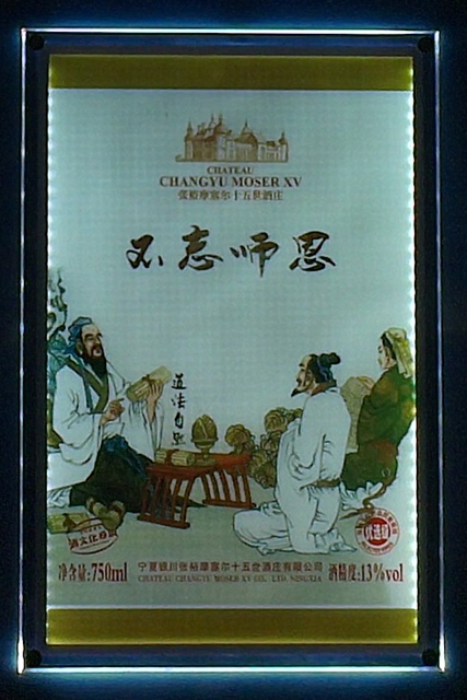 wine labels changyu 6