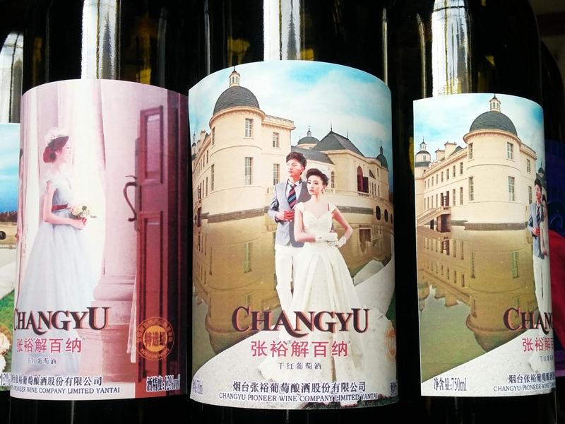 wine labels changyu vanity labels